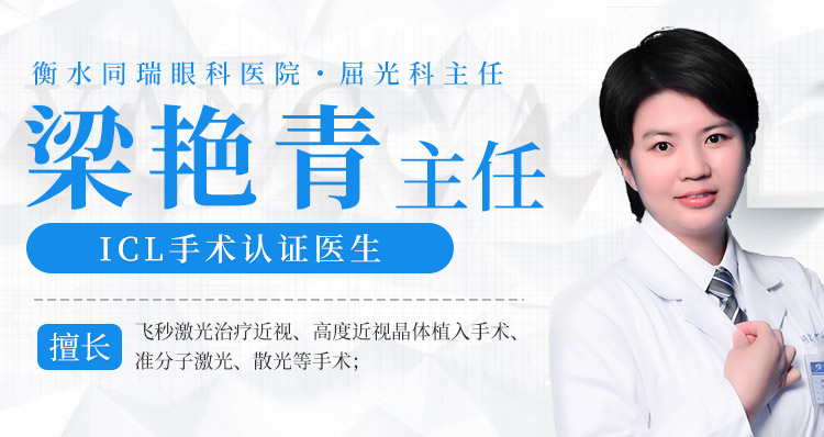 梁艳青主任banner
